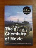 The Chemistry of Movie / ภิญโญ ไตรสุริยธรรมา
