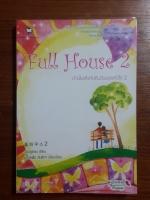 บ้านในฝันกับคืนวันของหัวใจ 2 / วอนซูยอน