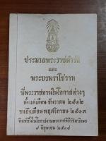 ประมวลพระราชดำรัสและพระบรมราโชวาทที่พระราชทานในโอกาสต่างๆ ตั้งแต่เดือน ธันวาคม 2512 จนถึงเดือน พฤศจิกายน 2513