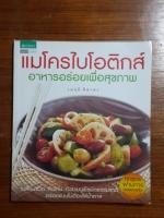 แมโครไบโอติกส์ : อาหารอร่อยเพื่อสุขภาพ / เมกุมิ คิฮาตะ