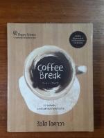 Coffee Break 27 ข้อคิดดีๆ ระหว่างพักจิบกาแฟยามบ่าย / ริวโฮ โอคาวา