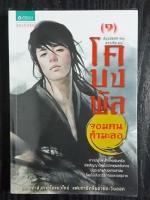 โค บง พัล จอมคนกำมะลอ เล่ม 1 / อีมุนฮยอก