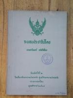 ระบอบประชาธิปไตย / นายธานินทร์ กรัยวิเชียร (มีตราห้องสมุด) กรมวิชาการ กระทรวงศึกษาธิการ