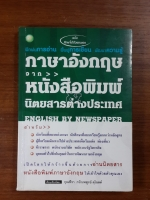 เรียนภาษาอังกฤษจากหนังสือพิมพ์-นิตยสารต่างประเทศ / กุณฑีรา กวักเพฑูรย์ คุโนลด์