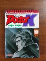 ด๊อกเตอร์ K เล่ม 10