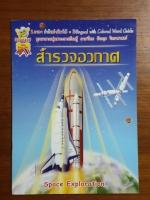 วิทยาศาสตร์น่ารู้ 2 ภาษา เรื่อง สำรวจอวกาศ