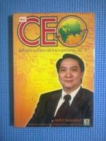 CEO โลกตะวันออก / ก่อศักดิ์ ไชยรัศมีศักดิ์