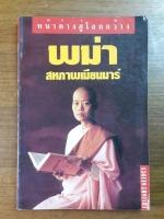 หน้าต่างสู่โลกกว้าง : พม่า สหภาพเมียนมาร์