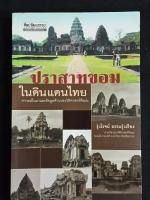 ปราสาทขอมในดินแดนไทย / รุ่งโรจน์ ธรรมรุ่งเรือง