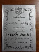 สารคดีจากเวียดนาม โดย ร.อ.หญิงนันทา โรจนประดิษฐ : พิมพ์ในงานพระราชทานเพลิงศพ นายเชื้อ เอี่ยมแก้ว