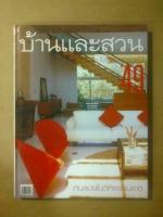 บ้านและสวน ฉบับพิเศษกลางปี 2549