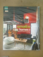 small & chic homes 3 ไอเดียตกแต่งบ้านเล็กหลากหลายรูปแบบ