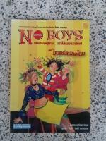 5 N-BOYS ตอนมนตร์แปลงโฉม / เนชั่น เอ็กมอนท์