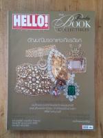 HELLO! : JEWELRY EDITION 2012