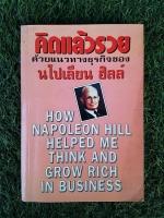 คิดแล้วรวย ด้วยแนวทางธุรกิจของ นโปเลียน ฮิลล์ / นโปเลียน ฮิลล์