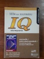 วิธีวัด และ แบบทดสอบ IQ ฉบับมาตรฐานสากล / วิคเตอร์ เซียร์เบรียคอฟฟ์