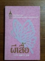 ผีเสื้อ / พระราชนิพนธ์แปลในสมเด็จพระเทพรัตนราชสุดาฯ สยามบรมราชกุมารี