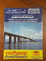 ฟ้าเมืองไทย ฉบับที่ 886