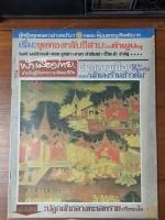 ฟ้าเมืองไทย ฉบับที่ 754