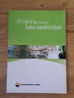 ก้าวแรกสู่การลงทุนในตลาดหลักทรัพย์ / ตลาดหลักทรัพย์แห่งประเทศไทย