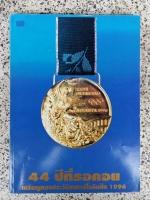 44 ปีที่รอคอย เหรียญทองประวัติศาสตร์โอลิมปิก 1996