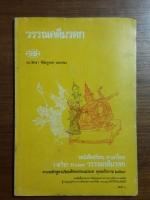 หนังสือเรียน ภาษาไทย รายวิชา ท ๐๓๓ วรรณคดีมรดก / ดร.สิทธา พินิจภูวดล