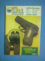 นิตยสารอาวุธปืน : ฉบับ เมษายน 2523