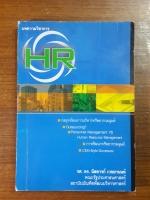 บทความวิชาการด้าน HR / รศ.ดร.นิสดารก์ เวชยานนท์
