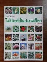 สารานุกรมไม้ประดับในประเทศไทย / บ้านและสวน