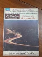 ฟ้าเมืองไทย ฉบับที่ 783