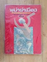 พม่าผ่าเมือง : กองบรรณาธิการ หนังสือพิมพ์ มติชน