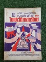 หนังสือประกอบการเรียน หมวดสังคมศึกษา ๓๐ วิชาประวัติศาสตร์ไทย ชั้นมัธยมศึกษาปีที่ ๓ / กระทรวงศึกษาธิการ