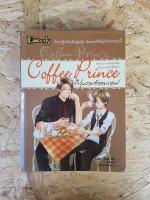 Coffee Prince รักวุ่นวายเจ้าชายกาแฟ / Lee, Sun-Mi