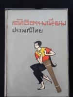ลัทธิธรรมเนียมประเพณีไทย (ปกแข็ง) / อาจารย์ อบ ไชยวสุ