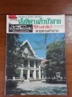 ฟ้าเมืองไทย ฉบับที่ 812