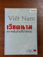 เวียดนาม ตลาดพันล้านที่น่าลงทุน / พ. ประไพพงษ์