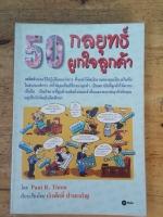 50 กลยุทธ์ผูกใจลูกค้า / ดร.พอล ทิมม์