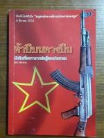 ห้าปีบนทางปืน : บันทึกเรื่องราวการต่อสู้ของประชาชน / สุพล เมืองฮาม