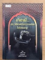 ปาตานี..ประวัติศาสตร์และการเมืองในโลกมลายู / อารีฟิน บินจิ