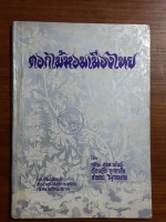 ดอกไม้หอมเมืองไทย : อนุสรณ์งานพระราชทานเพลิงศพ นายสาย พึ่งทองหล่อ