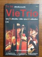 To be (อัจฉริยะดนตรี) Vie T rio / ภูกร (สุทิน) ศรีณรงค์ และครอบครัว