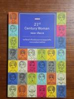 21 st Century Woman / พลอย จริยะเวช