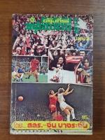คัมภีร์ฟุตบอล 1977 เล่ม 2 / สลร.-จุ่น บางระจัน