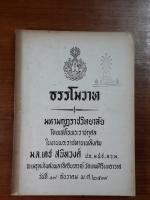 ธรรโมวาท : อนุสรณ์ในงานพระราชทานเพลิงศพ ม.ล.เดช สนิทวงศ์ (มีตราห้องสมุด)