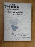 ชนชาติไทย : ดร.วิลเลียม คลิฟตัน ดอดด์ - งานค้นคว้าเรื่องชนชาติไทย : พ.อ.หลวงวิจิตรวาทการ / อนุสรณ์ในงานฌาปนกิจศพ นางยี่สุ่น ถิระวัฒน์