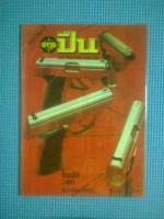 นิตยสารอาวุธปืน : ฉบับ ธันวาคม 2521