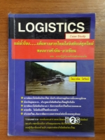 Logistics Case Study / ธนิต โสรัตน์