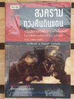 สงครามทวงคืนดินแดน / ดร.วิชิตวงศ์ ณ ป้อมเพชร