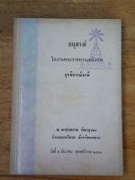 อนุสรณ์ในงานพระราชทานเพลิงศพ ขุนพิจารณ์ภาษี (มีตราห้องสมุด)