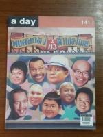 a day : ฉบับที่ 141